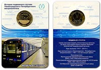 """Models 81-717/714 Metro car"" token blister pack"