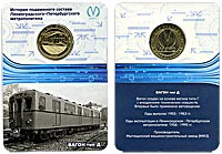 """Type D Metro car"" token blister pack"