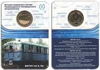 """Type E, Em Metro car"" token blister pack"