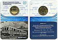 """Type G Metro car"" token blister pack"