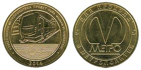 """NeVa designs (models 81-556/557/558) Metro car"" token"