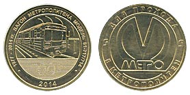 """Models 81-717/714 Metro car"" token"