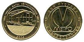 """Type D Metro car"" token"