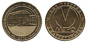 """""""Type E, Em Metro car"""" token"""