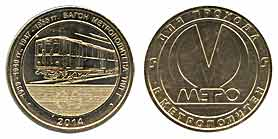 """Type G Metro car"" token"