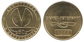"""""""60 years"""" token"""