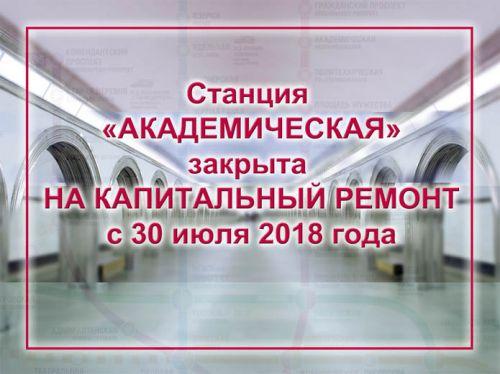 akademicheskaya_closed