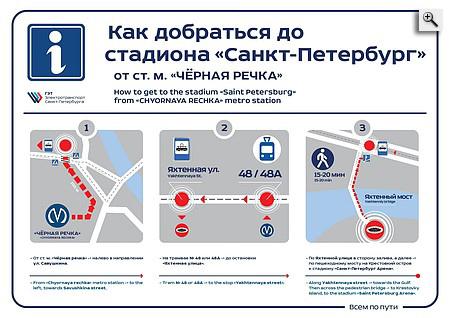 """Как добраться до стадиона «Санкт-Петербург» от станции метро """"Черная речка"""" на трамвае"""