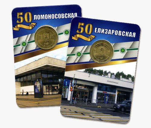 50_yelizarovskaya_lomonosovskaya