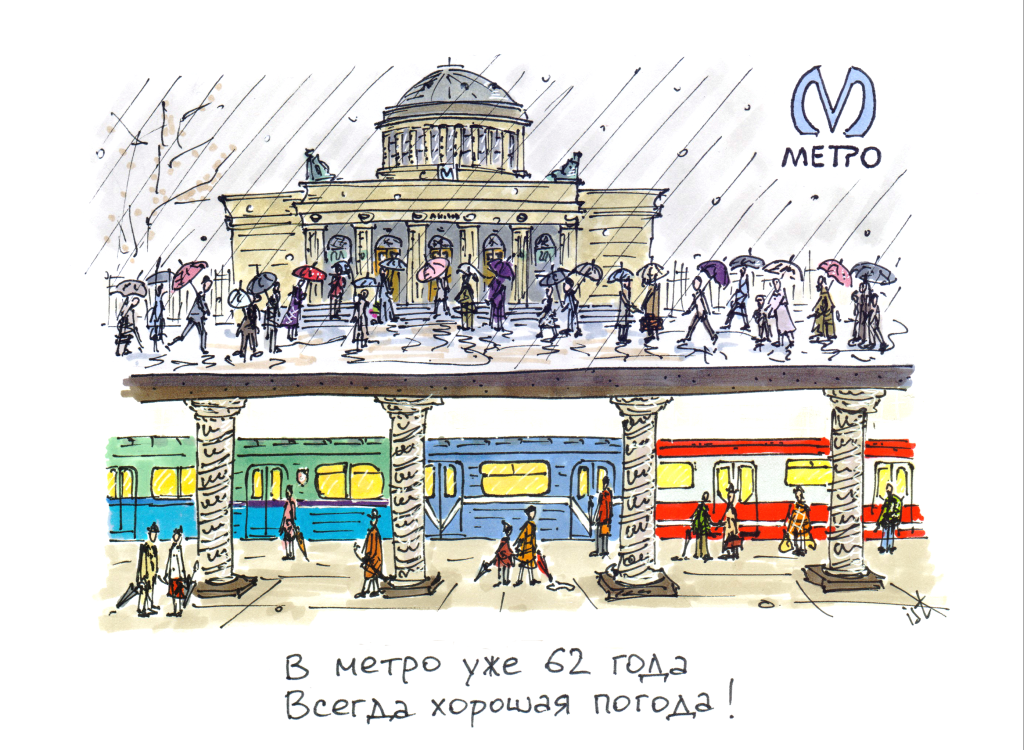 поздравление метрополитена