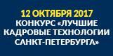 Баннер КОНКУРС «Лучшие кадровые технологии Санкт‑Петербурга»