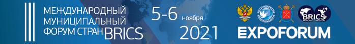 Международный Муниципальный Форум стран БРИКС