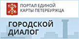 Сервис «ЕКП - Городской диалог»