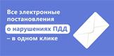 Получайте письма от органов власти на Госуслугах — штрафы ГИБДД и другие важные письма придут онлайн
