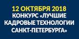 баннер конкурса «Лучшие кадровые технологии Санкт-Петербурга»