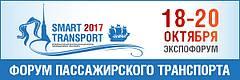 БАННЕР Форума пассажирского транспорта 2017