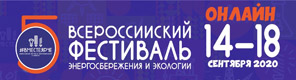 БАННЕР ВСЕРОССИЙСКИЙ ФЕСТИВАЛЬ ЭНЕРГОСБЕРЕЖЕНИЯ И ЭКОЛОГИИ