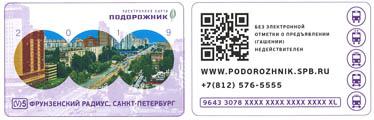 """БЭПК """"Подорожник"""" к открытию новых станций Фрунзенского радиуса"""