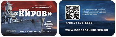 """БСК """"Подорожник"""" крейсер """"Киров"""""""