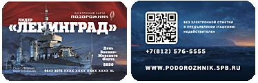 "БЭПК ""Подорожник"" лидер ""Ленинград"""