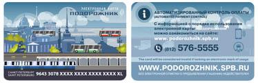 """БЭПК """"Подорожник"""" к Дню работника автомобильного и городского общественного транспорта"""
