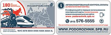 """БЭПК """"Подорожник"""" - «180 лет железным дорогам России»"""