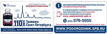 """БЭПК """"Подорожник"""" к 110-летию трамвая Санкт-Петербурга"""