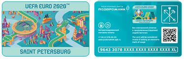 «Подорожник» с новым дизайном, приуроченный к проведению чемпионата Европы по футболу UEFA EURO 2020
