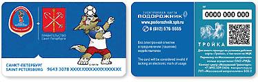 """БЭПК """"Подорожник"""" к Чемпионату мира по футболу FIFA 2018"""