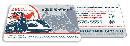 БЭПК «Подорожник» - «180 лет железным дорогам России»