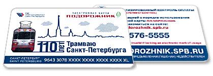 БЭПК «Подорожник» с символикой «110 лет трамваю Санкт-Петербурга»
