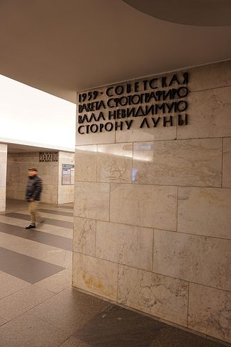 Надпись на пилоне станции Технологический институт-2