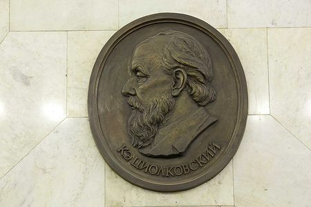 Барельеф с изображением Циалковского на станции Технологический институт-1