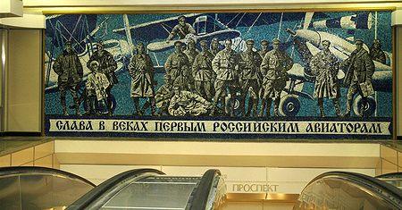 Мозаика с изображением первых российских авиаторов на станции Комендантский проспект