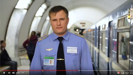 Дежурный по станции метрополитена