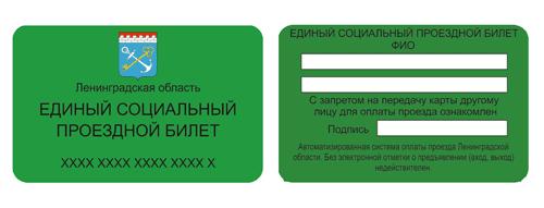 единый социальный проездной билет Ленинградской области