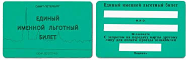 Проездной билет
