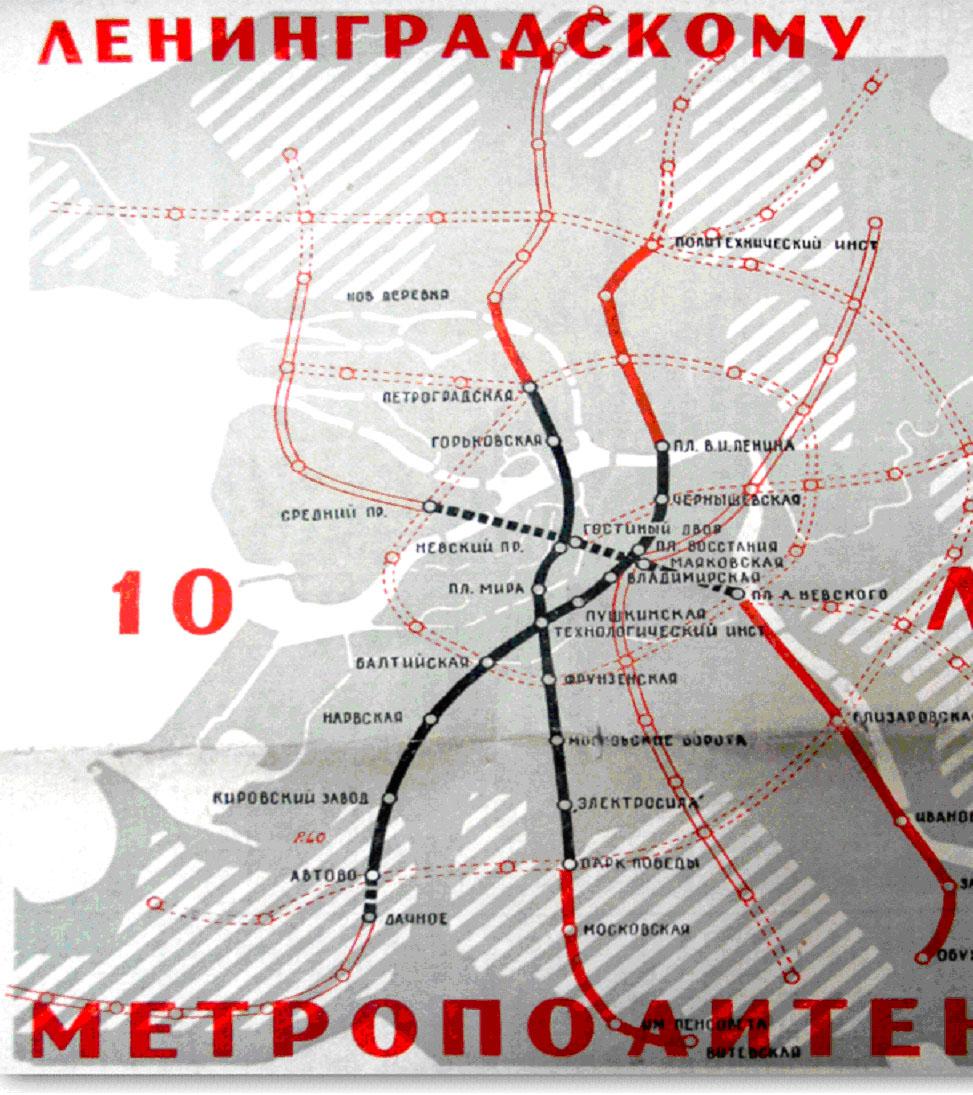 Санкт-Петербургскому Метрополитену исполняется уже 52 года.