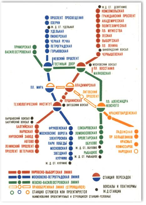 Схемы петербургского метро в разные годы.