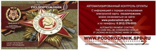 bsk_podorojnik_9_may_1
