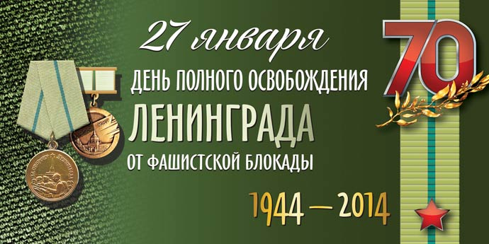 27 янв 2014. Ровно 70 лет назад, 27 января 1944 года, была полностью снята блокада ленинграда. За эти тяжелые 872 дня погибло, по разным.