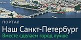 БАННЕР Портал Наш Санкт-Петербург