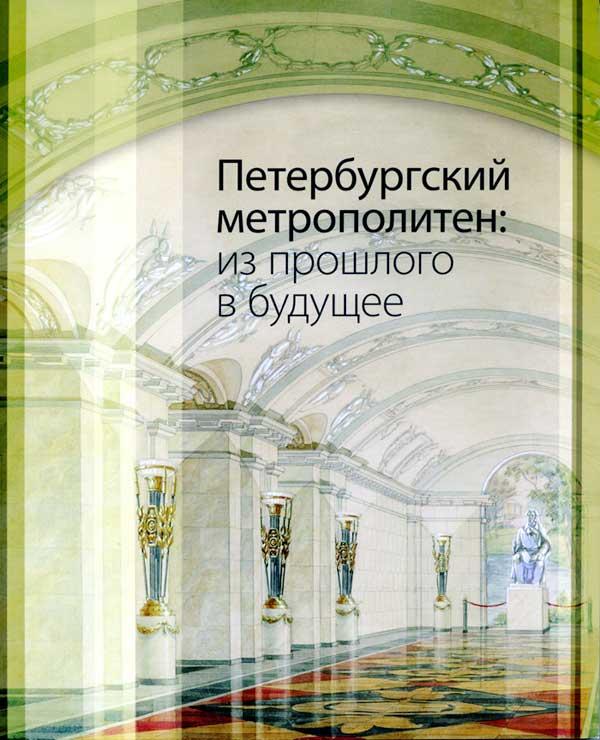альбом-каталог «Петербургский