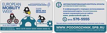 БЭПК «Подорожник» с символикой Международной недели мобильности