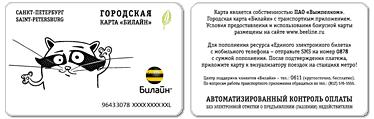 БЭПК «ПАО ВымпелКом»