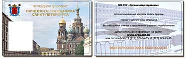 БСК «Почетный гражданин Санкт-Петербурга»