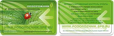 bsk_podorojnik_new2