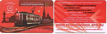 bsk_podorojnik_new3