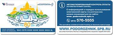 БЭПК «Подорожник» к 80-летию со дня открытия троллейбусного движения в Санкт-Петербурге