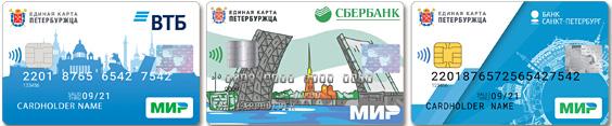 Единая карта петербуржца (ЕКП)